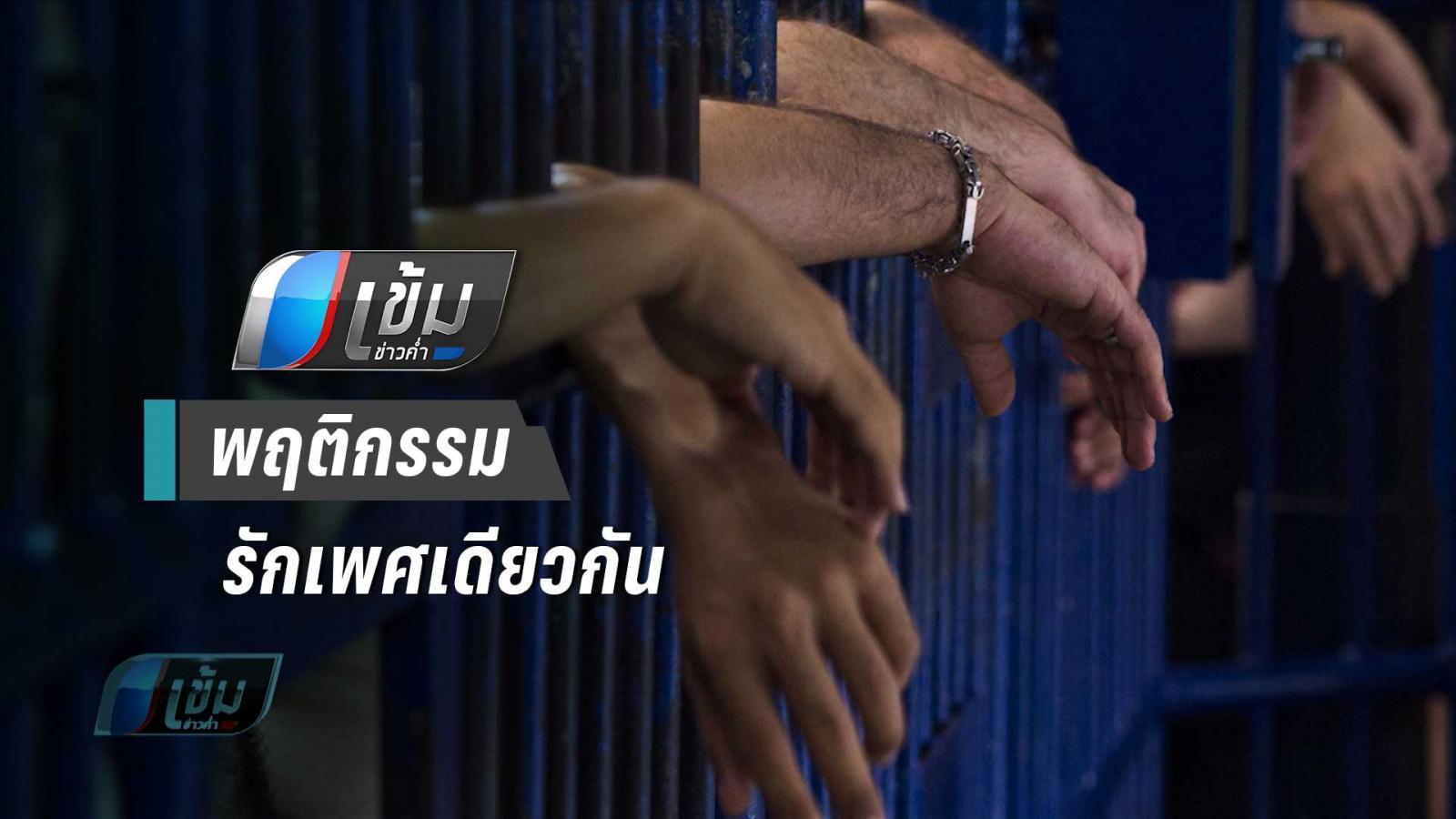 อินโดฯ เรือนจำแออัด ทำนักโทษ เบี่ยงเบนทางเพศ