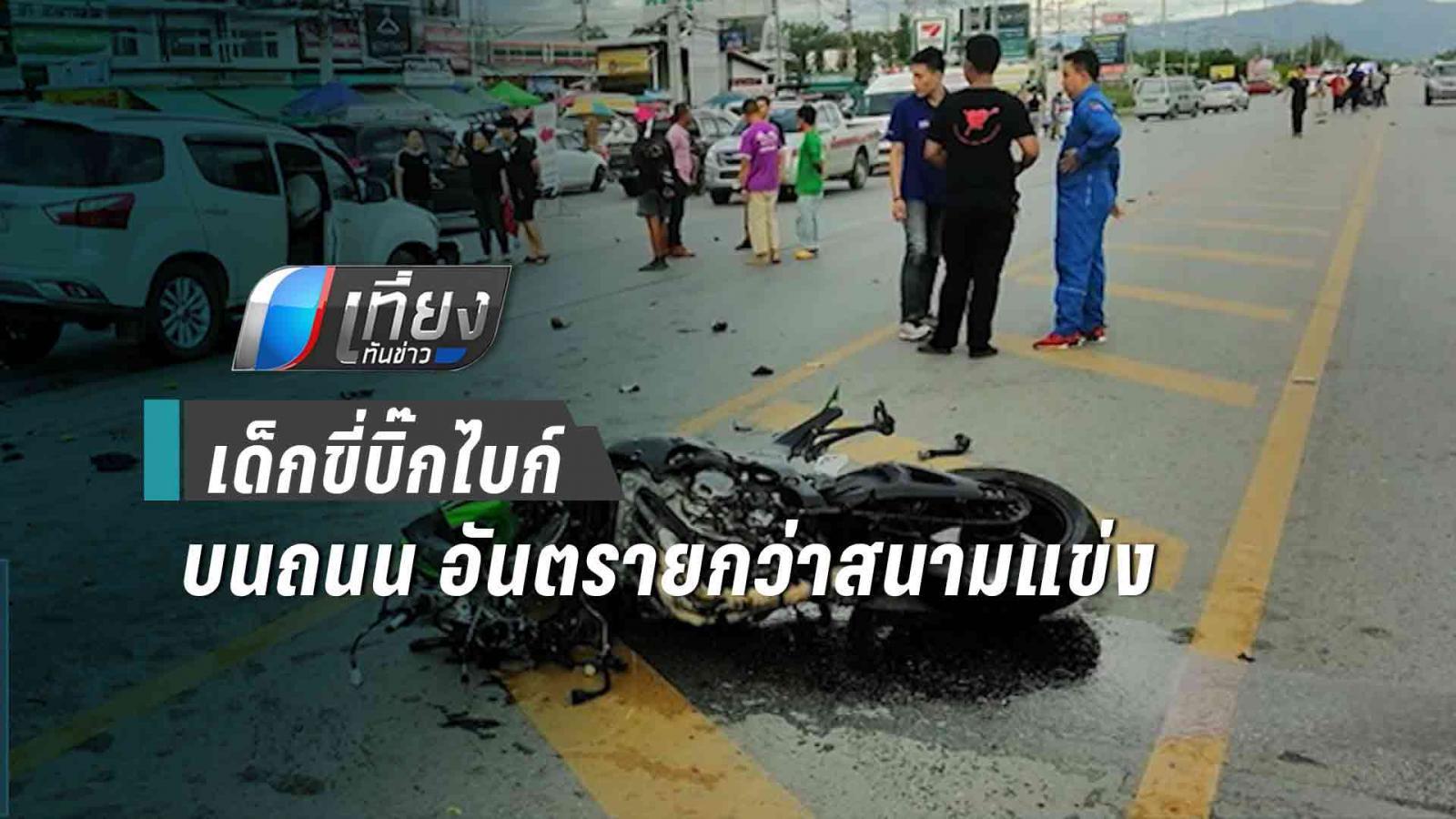 ขนส่งชี้เด็กขับบิ๊กไบก์บนถนน อันตรายกว่าในสนามแข่ง