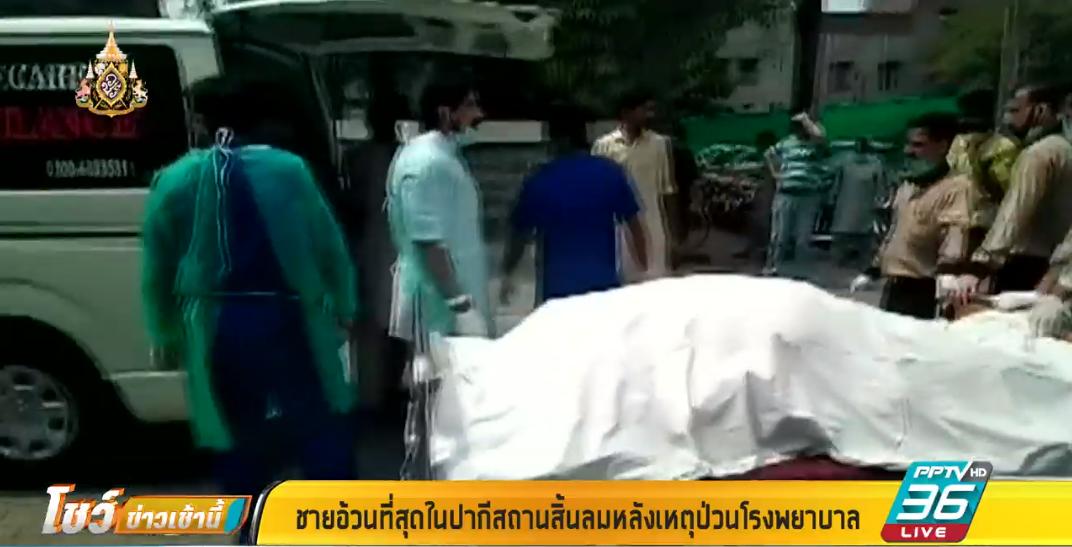 ชายอ้วนที่สุดในปากีสถานสิ้นลมหลังเหตุป่วนโรงพยาบาล