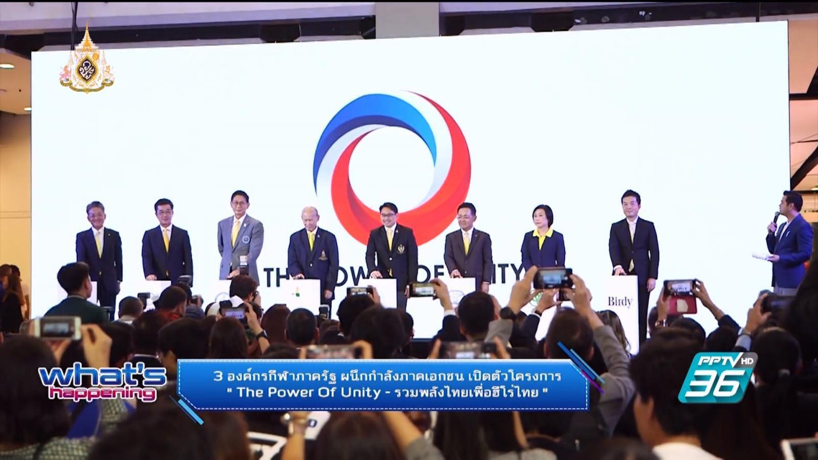 """3 องค์กรกีฬาภาครัฐ เปิดตัวโครงการ """"The Power Of Unity -รวมพลังไทยเพื่อฮีโร่ไทย"""""""