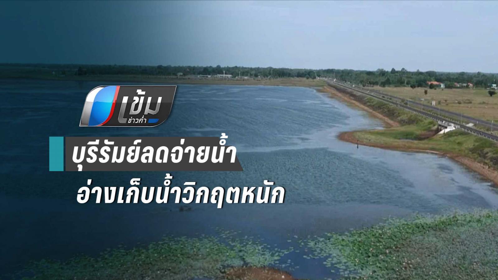 กปภ.บุรีรัมย์ ลดจ่ายน้ำประปา หลังอ่างเก็บน้ำ 2 แห่ง เจอวิกฤตขาดแคลนน้ำ