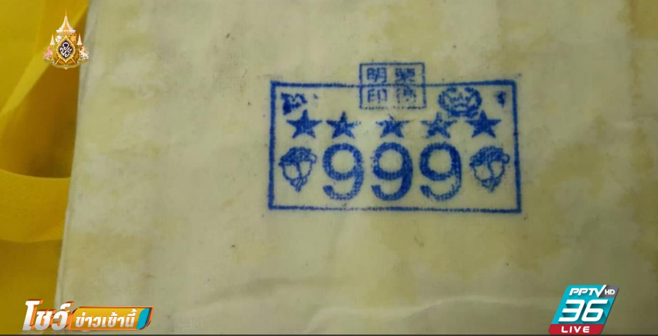 """ส่งพัสดุจ่าหน้าซองชื่อ""""ผู้รับ""""ตายไปแล้ว 7 ปี เปิดดูเจอยาบ้า 40,000 เม็ด"""