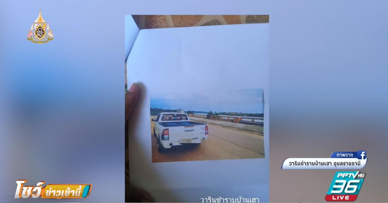 หนุ่มหัวใส นำภาพรถแต่งของเพื่อนร่วมเฟซบุ๊ก แจ้งขนส่งฯได้เงินรางวัล