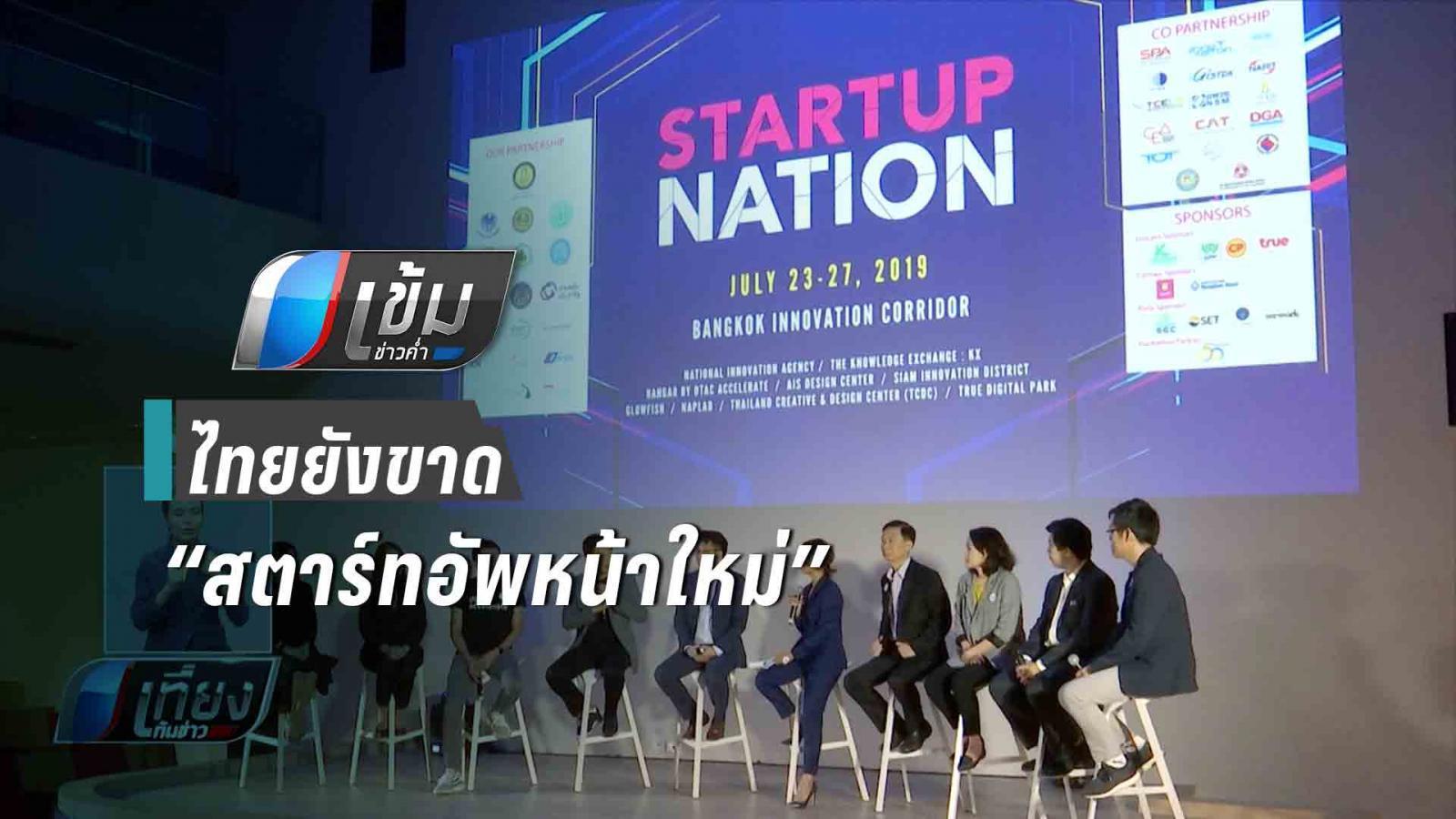 """NIA ชี้ไทยยังขาด """"สตาร์ทอัพหน้าใหม่"""" ที่มีคุณภาพ"""