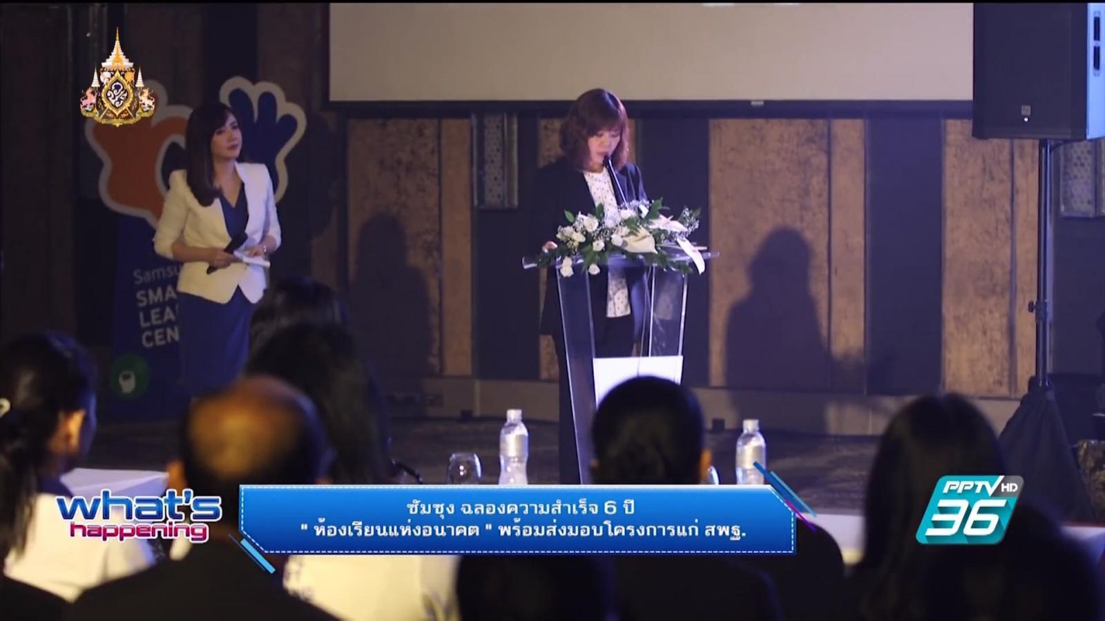 """ซัมซุง ฉลองความสำเร็จ 6 ปี """"ห้องเรียนแห่งอนาคต"""""""