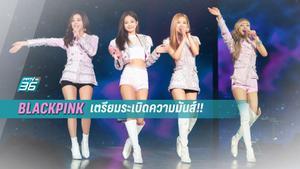 BLACKPINK เตรียมระเบิดความมันส์คอนเสิร์ตในไทย ส่งคลิปอ้อนก่อนเจอกัน!!