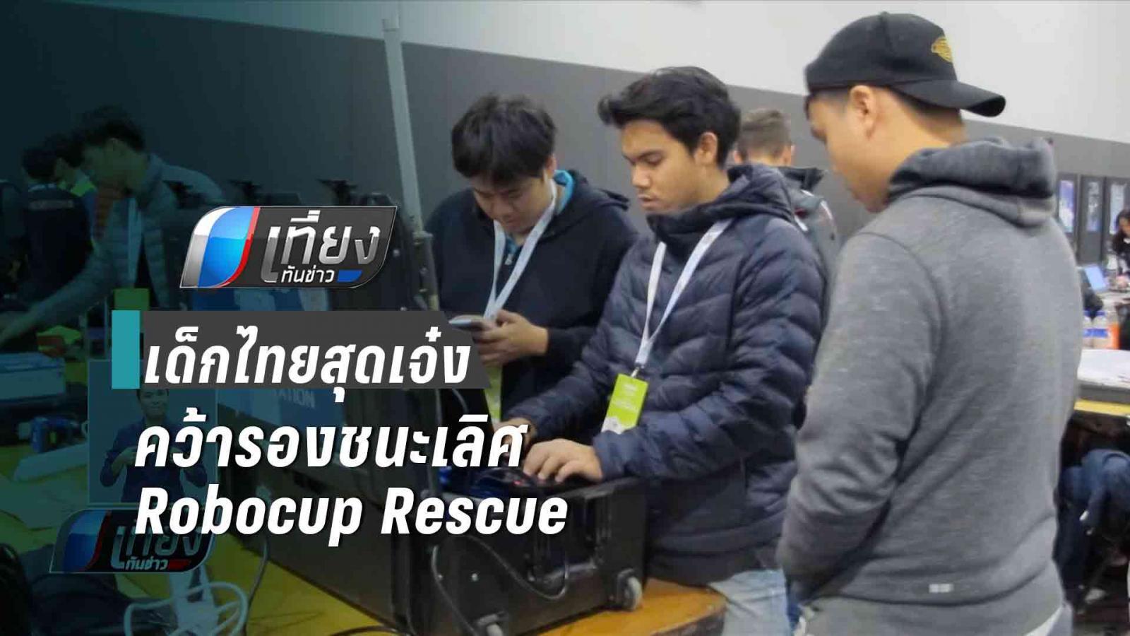 นศ.ไทย คว้าสองรางวัล  World Robocup Rescue 2019