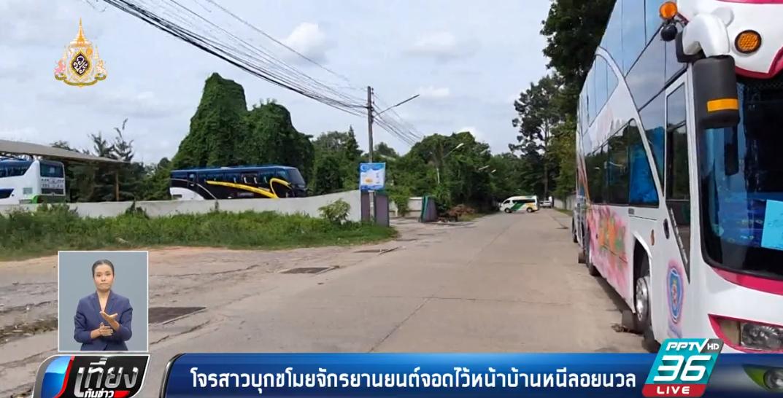 โจรสาวบุกขโมยจักรยานยนต์จอดไว้หน้าบ้านหนีลอยนวล