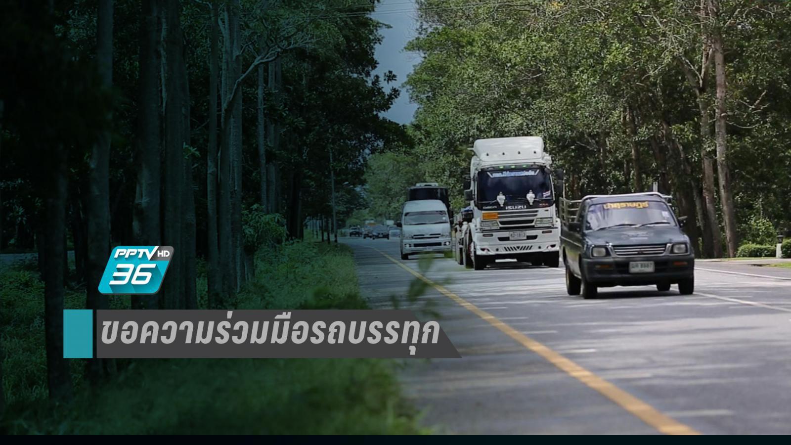 ขอความร่วมมือรถบรรทุก เลี่ยงขนสินค้าช่วงเข้าพรรษา-ห้ามจอดไหล่ทางหวั่นอุบัติเหตุ