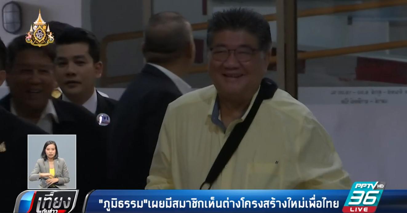 """""""เพื่อไทย"""" ไม่ขัดข้องหากรัฐบาลเอานโยบายไปใช้"""