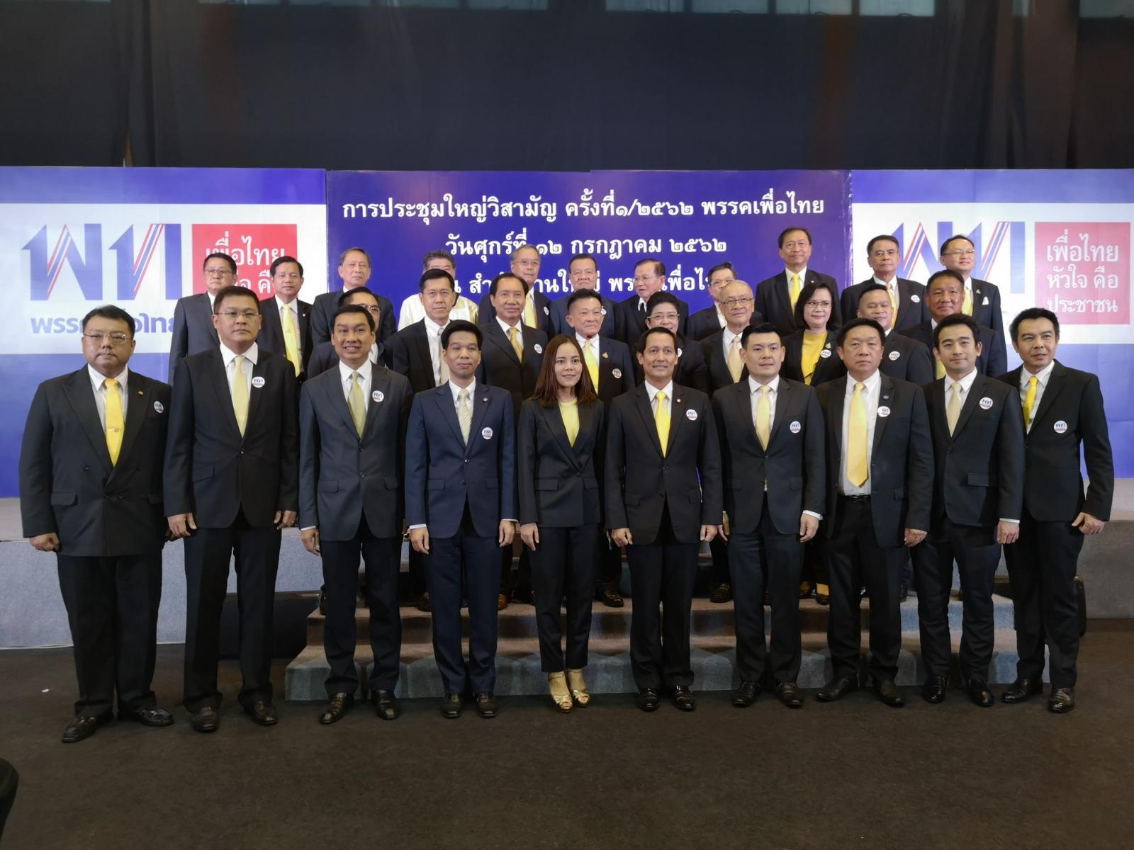 """""""สมพงษ์ อมรวิวัฒน์"""" นั่งหัวหน้าเพื่อไทย"""