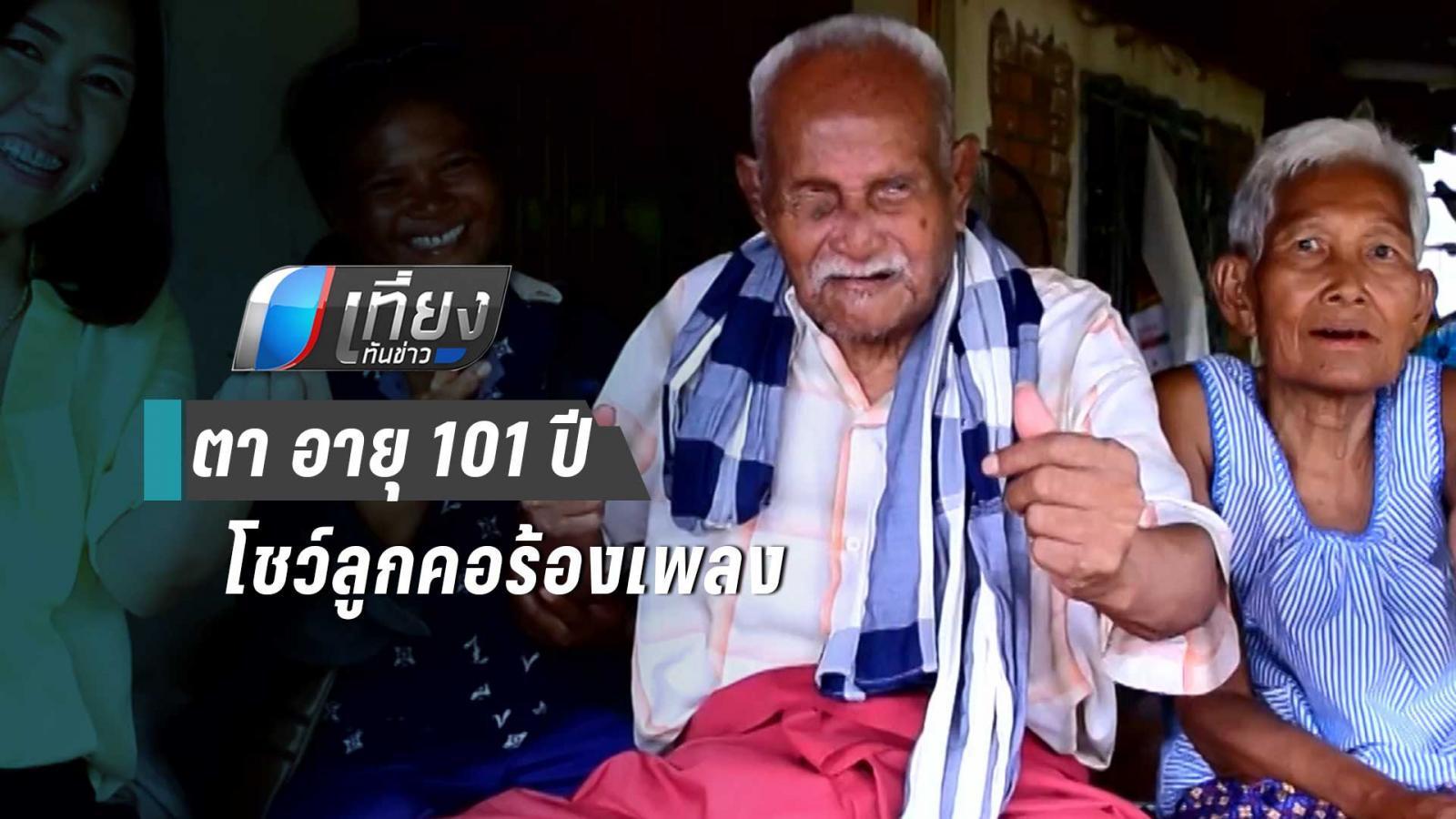 """""""คุณตา 5 แผ่นดิน"""" อายุ 101 ปี โชว์ลูกคอร้องเพลงได้สบาย เผยกินกล้วยน้ำว้าทุกวัน"""