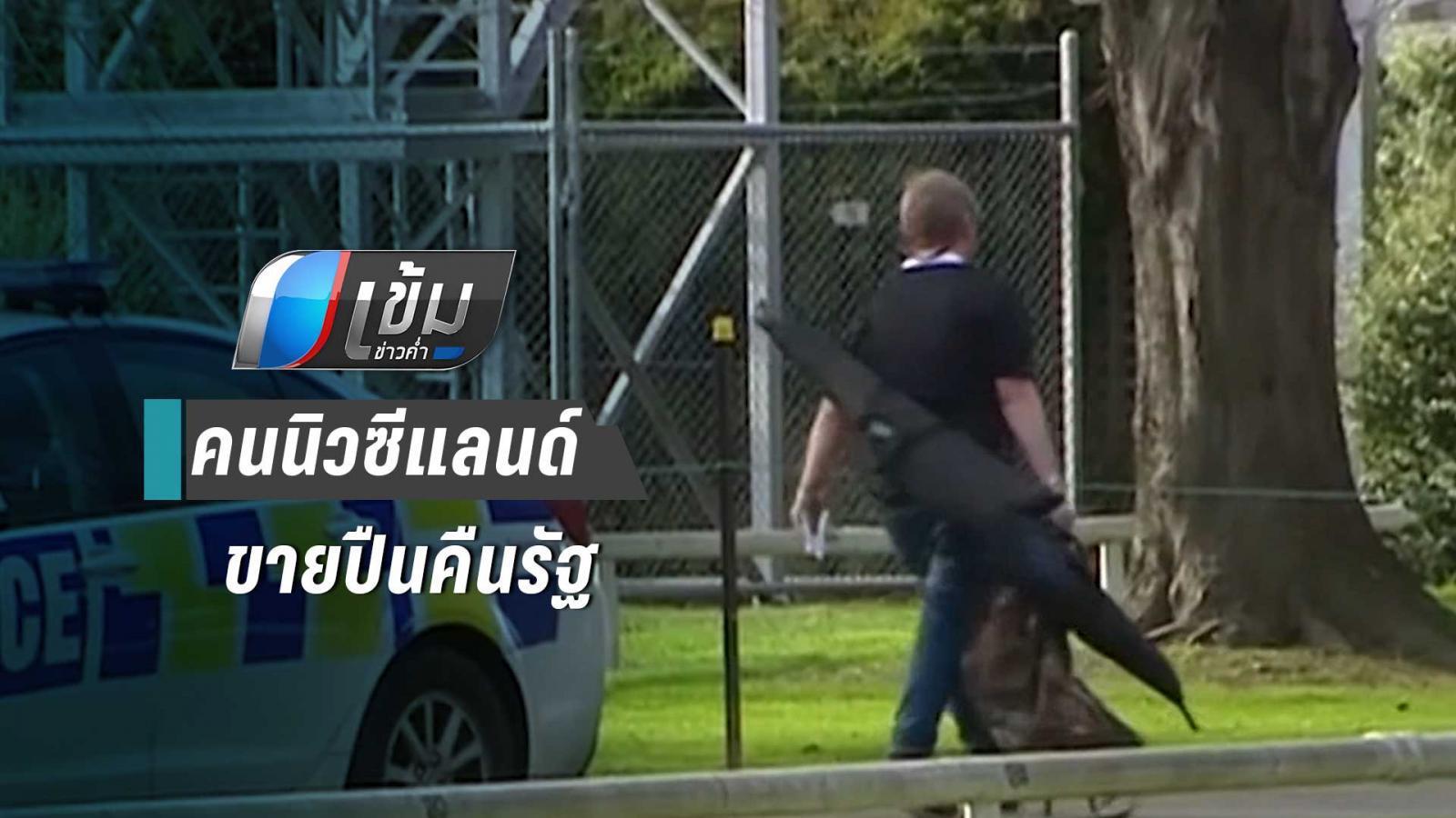 ตำรวจนิวซีแลนด์ปลื้ม คนแห่ขายปืนคืนให้รัฐ