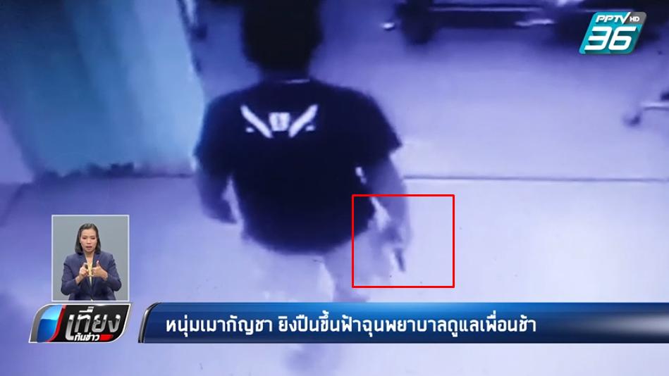 หนุ่มเมากัญชา ยิงปืนขึ้นฟ้าฉุนพยาบาลดูแลเพื่อนช้า