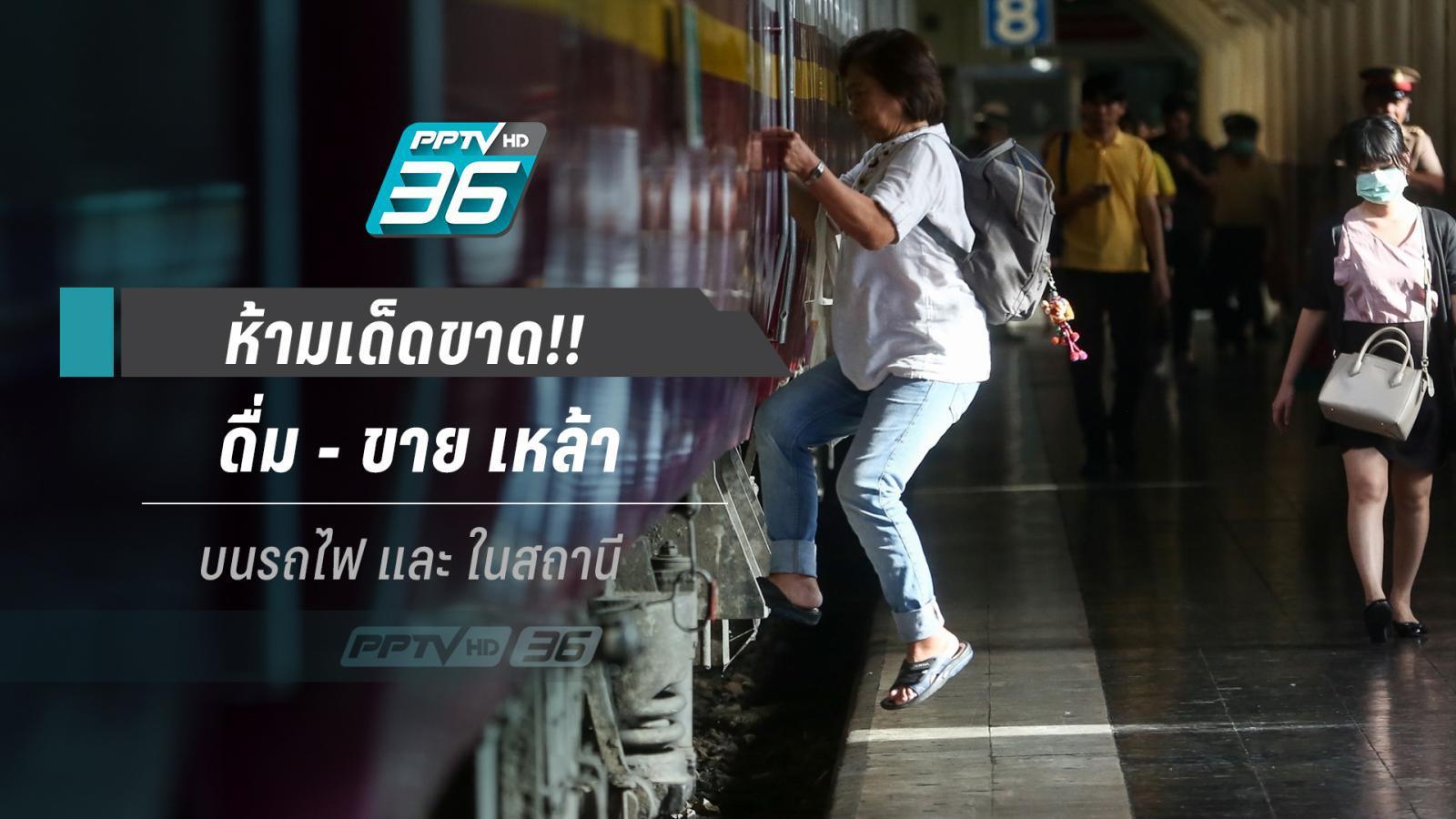 รถไฟเพิ่มโบกี้ รองรับเข้าพรรษา ตรวจเข้มห้ามดื่มเหล้าบนรถ