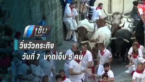 วิ่งวัวกระทิงวันที่ 7  บาดเจ็บ 5 คน