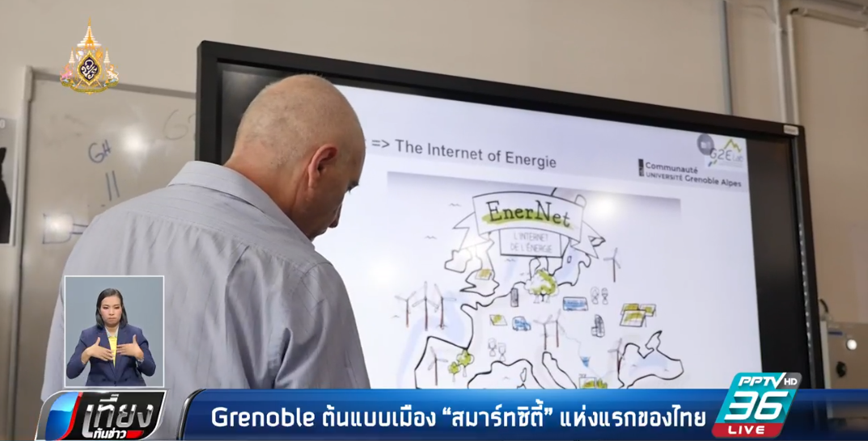"Grenoble ต้นแบบเมือง ""สมาร์ทซิตี้"" แห่งแรกของไทย"