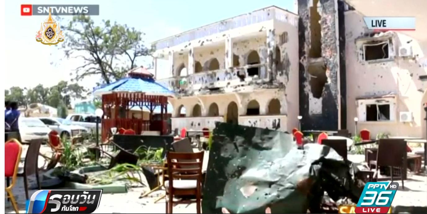 """""""อัลชาบับ"""" บุกโจมตีโรงแรมในโซมาเลีย ตาย 26 คน"""