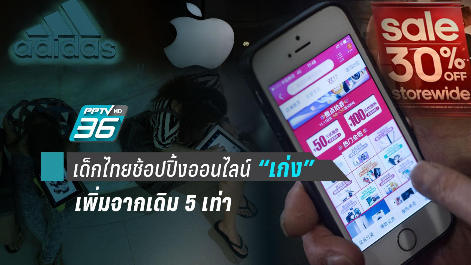"""เด็กไทย """"ซื้อของออนไลน์เพิ่ม 5 เท่า"""" แนะผู้ปกครองดูแลใกล้ชิดหวั่นโดนหลอกโอนเงิน"""