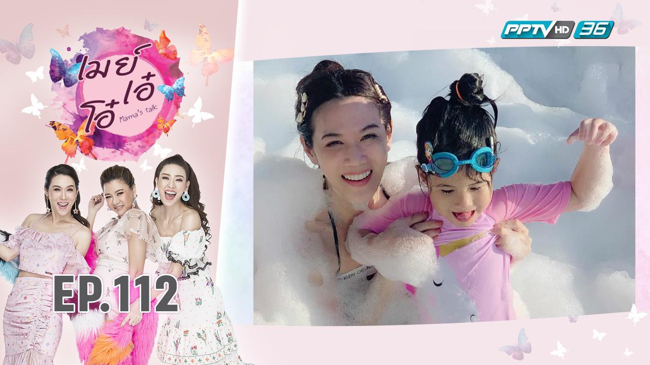 ส่องชุดว่ายน้ำสุดน่ารักแม่เมย์และน้องมายู