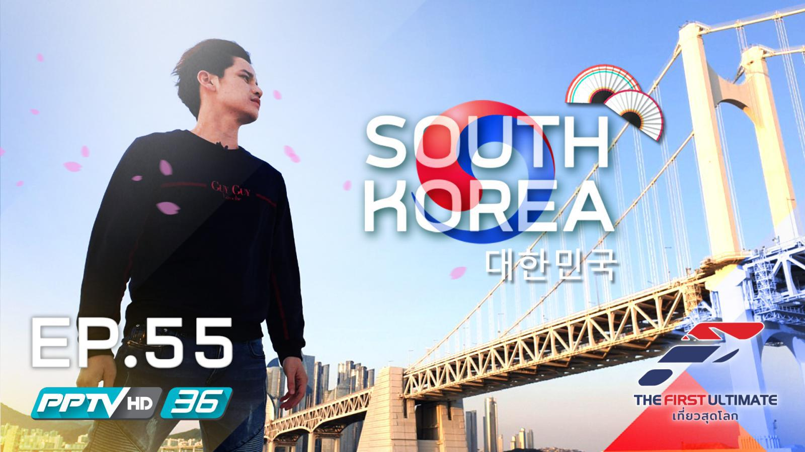 South Korea ตอน 4