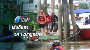 จนท.เร่งค้นหาอีก 1 ผู้สูญหาย เหตุศาลาริมน้ำทรุดจมแม่น้ำแม่กลอง