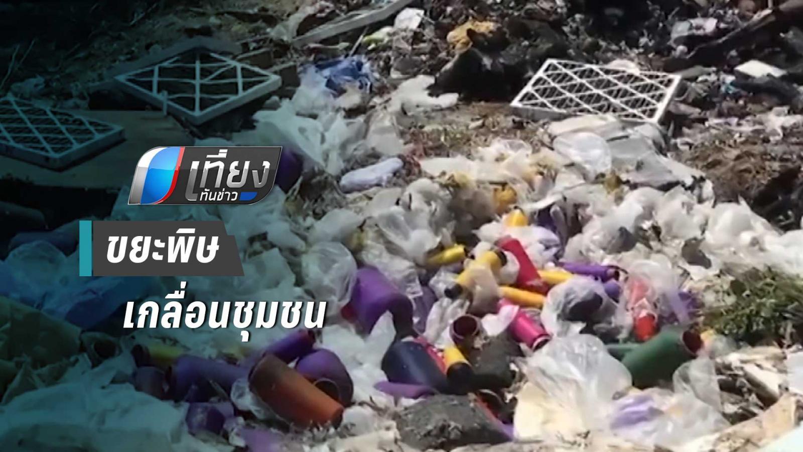 ชลบุรี โวยขยะพิษเกลื่อนชุมชน
