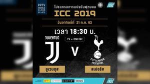 โปรแกรมฟุตบอล ICC 2019 วันที่ 21 ก.ค. ยูเวนตุส พบ สเปอร์ส และอัพเดทผลการแข่งขัน