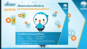 แบงค์กรุงไทย ปิดปรับปรุงระบบออนไลน์ คืนวัน เสาร์ - อาทิตย์ นี้