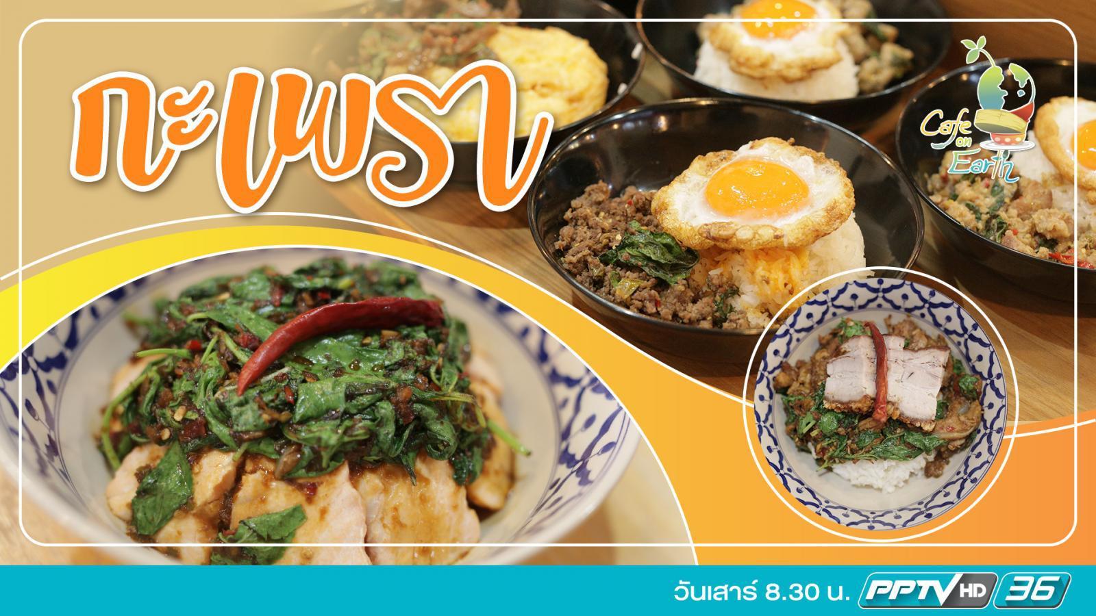 กะเพรา - อาหารไทยชวนให้จาม