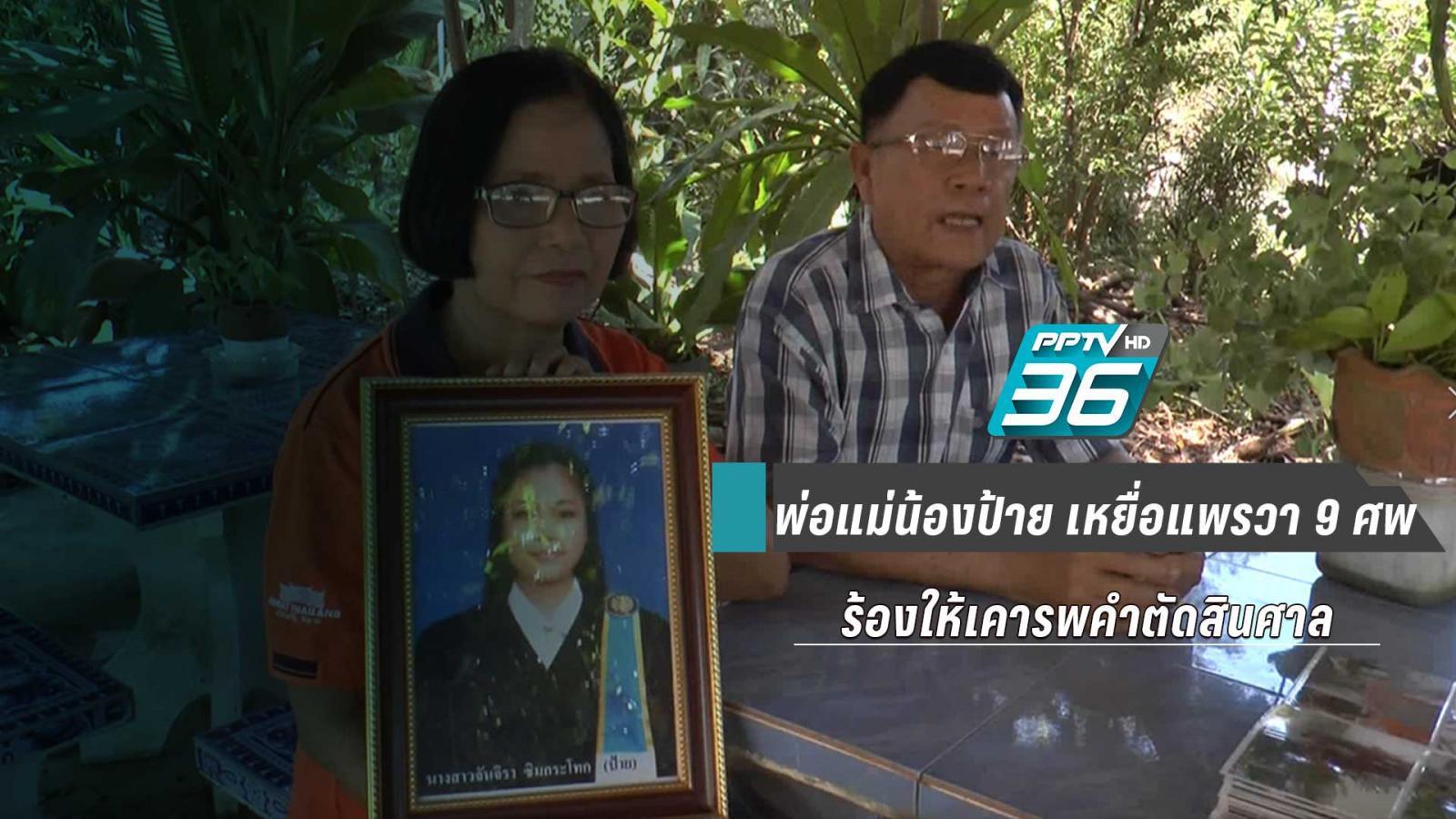 พ่อแม่น้องป้าย เหยื่อแพรวา 9 ศพ ร้องให้เคารพคำตัดสินศาล