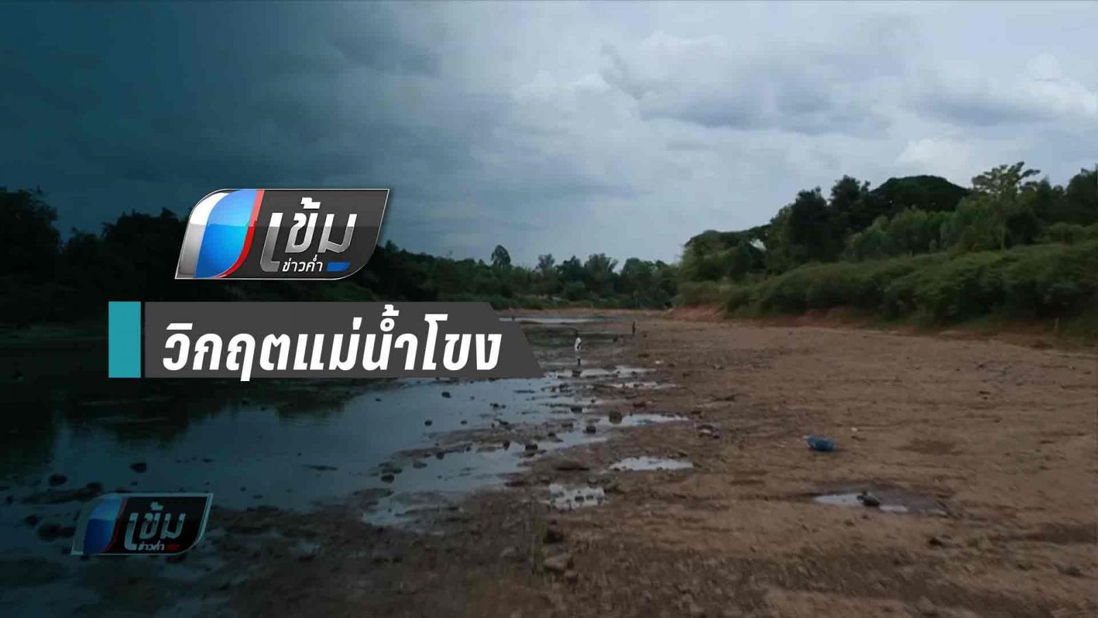 วิกฤตแม่น้ำโขง กระทบ 7 จังหวัด ภาคอีสาน