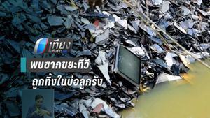 พบอีกซากทีวีถูกทิ้งในบ่อ หลังเพิ่งขนขยะอิเล็กโทรนิกส์ออกจากป่า
