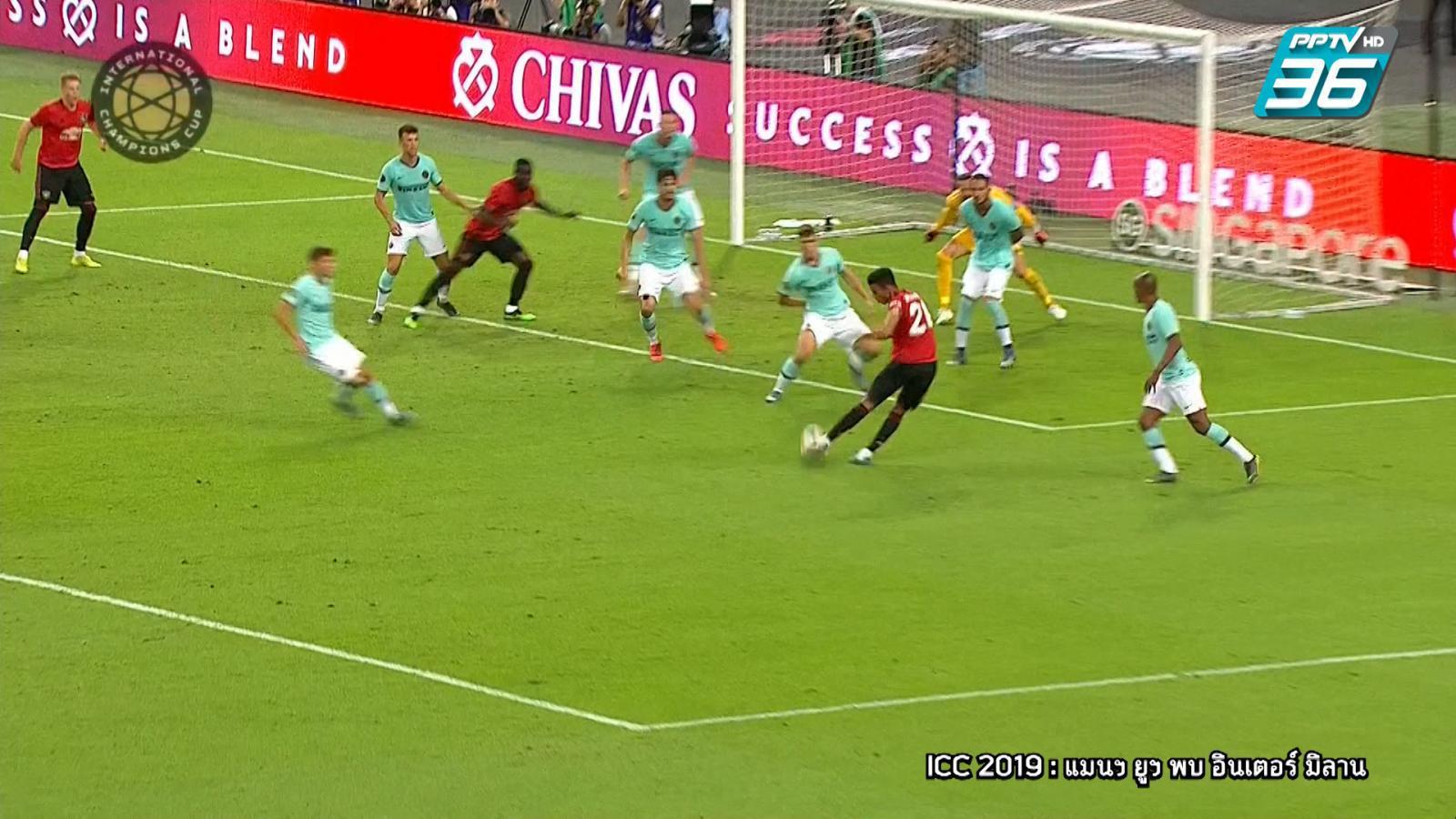 ไฮไลท์ | ICC 2019 | แมนฯ ยูไนเต็ด 1-0 อินเตอร์ มิลาน | 20 ก.ค. 62
