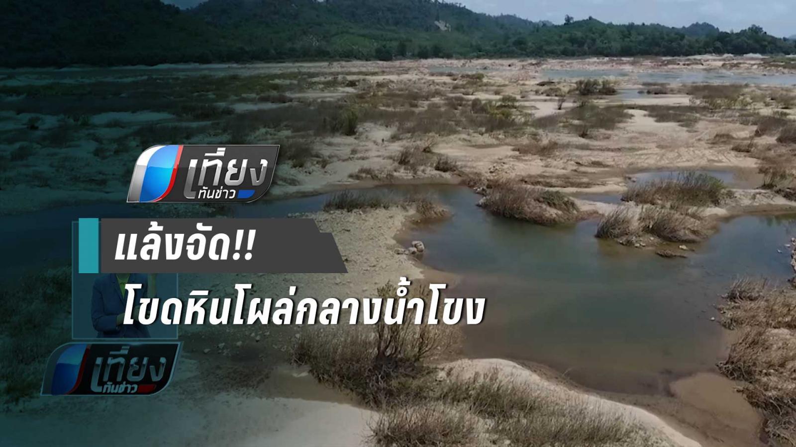 น้ำโขงแห้งหนัก นักท่องเที่ยวแห่ชมโขดหินกว้าง  1กิโลเมตร