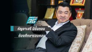 """""""ภูมิใจไทย"""" ย้ำ กัญชาเสรี มีขั้นตอน ต้องศึกษารอบคอบ"""