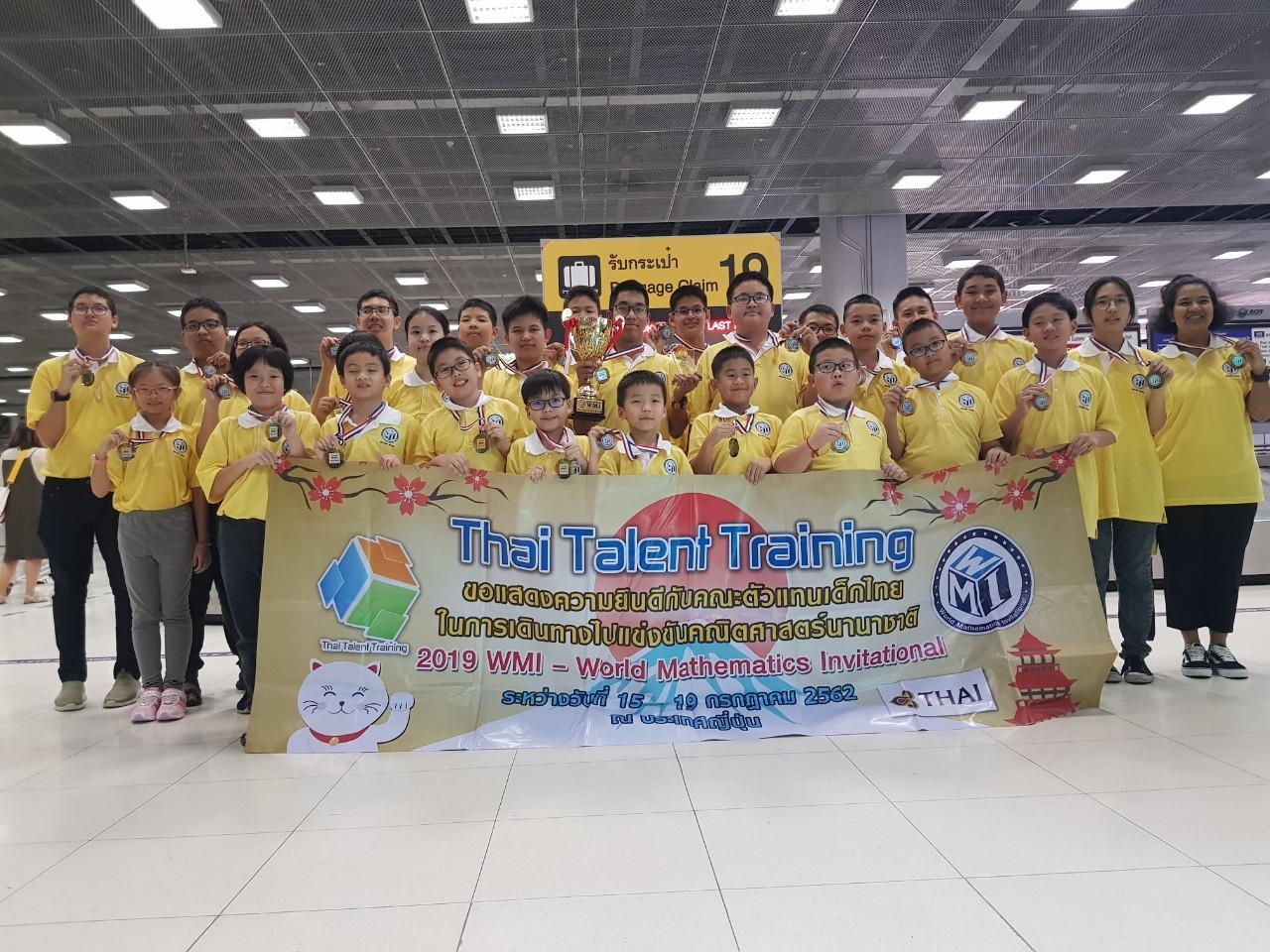 สุดเจ๋ง !! เด็กไทย กวาดรางวัล คณิตฯนานาชาติ