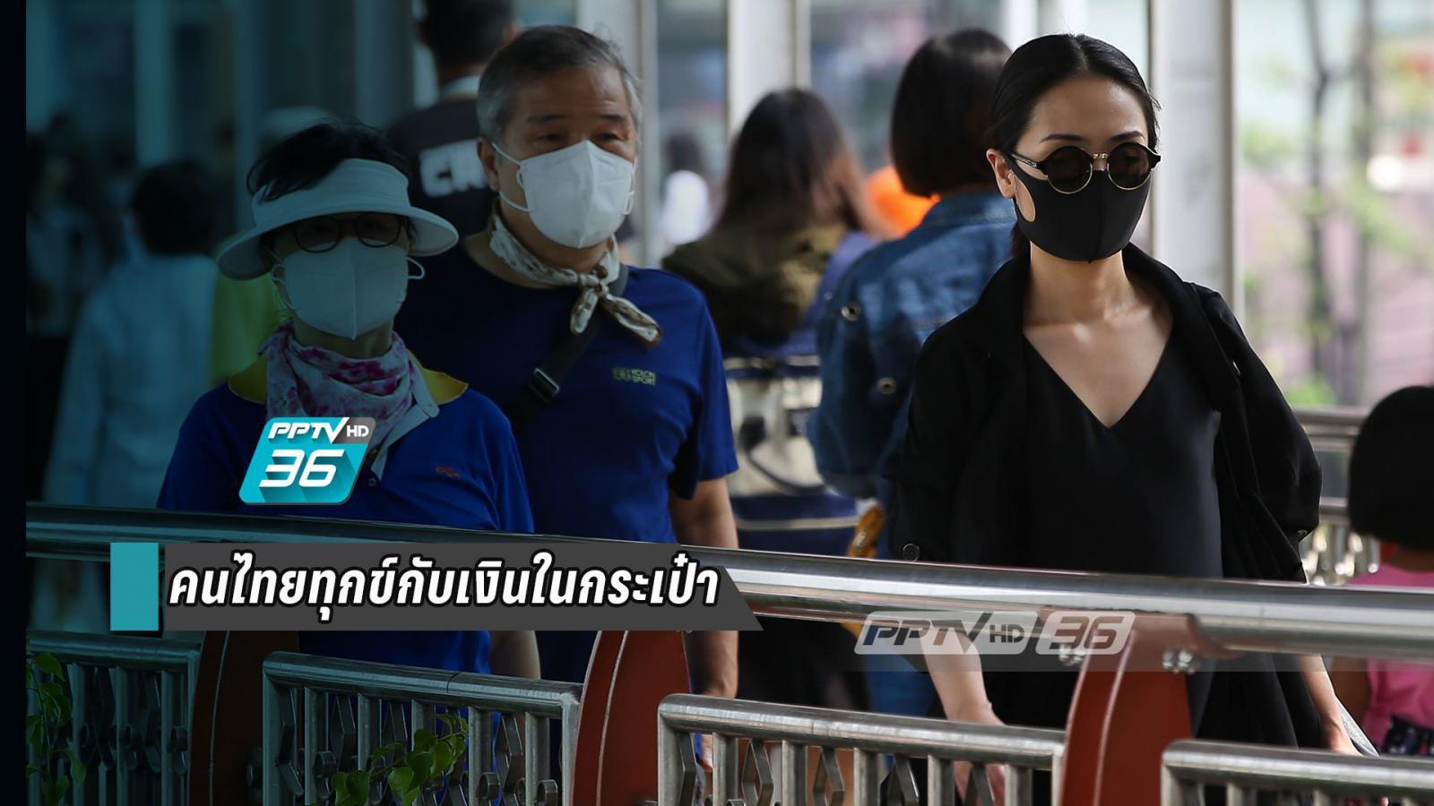 ซูเปอร์โพล ชี้ คนไทยทุกข์มากสุด กับเงินในกระเป๋า
