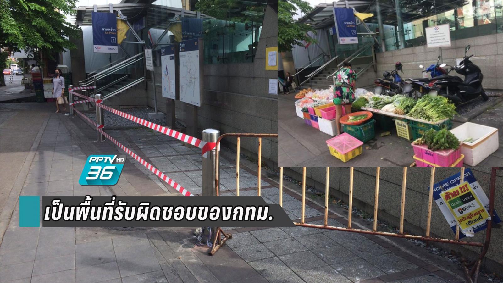 รฟม.แจงแล้ว! จุดแม่ค้าตั้งแผงขายของหน้า MRT ลาดพร้าว เป็นพื้นที่รับผิดชอบของกทม.