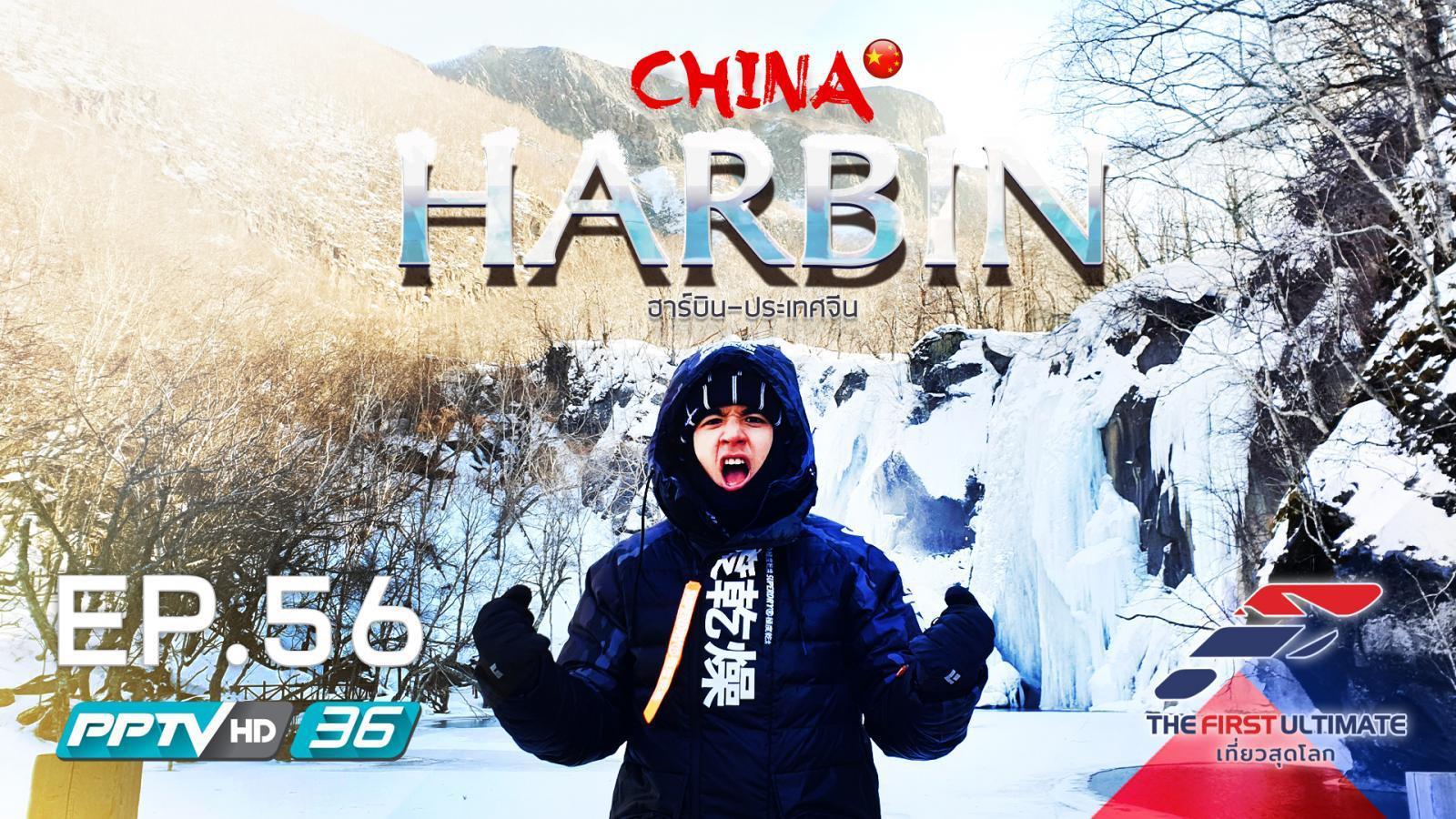 Harbin ตอน 1