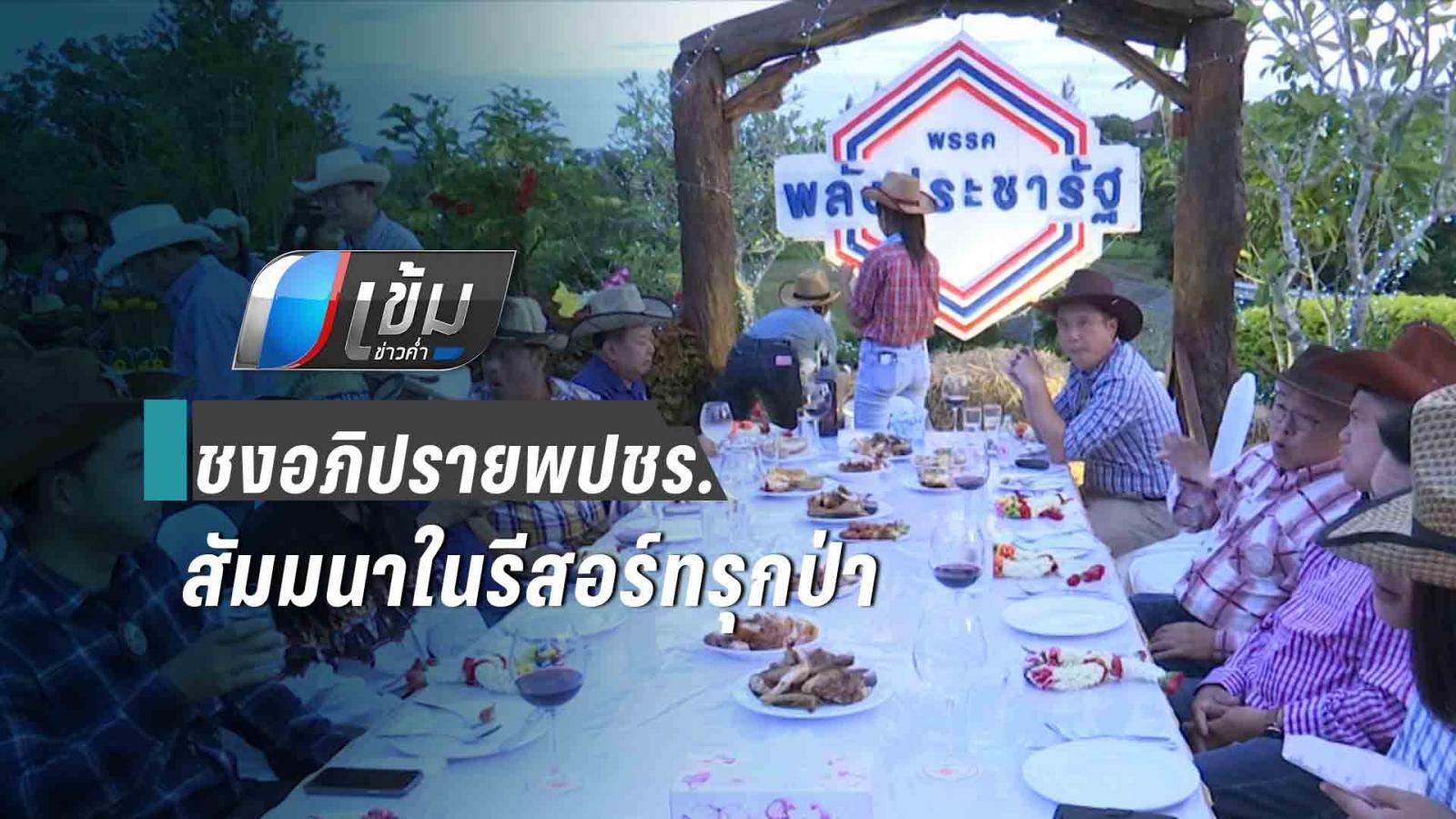 เพื่อไทย ชงอภิปรายเพิ่ม ปม พปชร. สัมมนาในรีสอร์ทรุกป่า