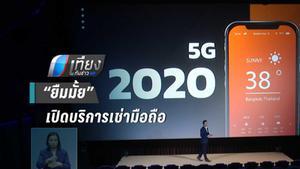 """""""ยืมมั้ย"""" เปิดบริการเช่ามือถือรายแรกในไทย ตั้งเป้ายอดผู้ใช้ 1 แสนเครื่อง/ปี"""