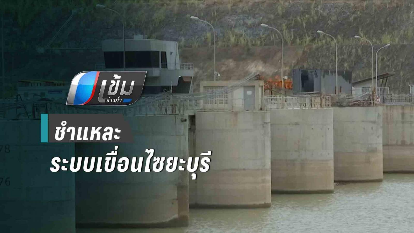 ชำแหละระบบเขื่อนไซยะบุรี หาสาเหตุแม่น้ำโขงแล้ง