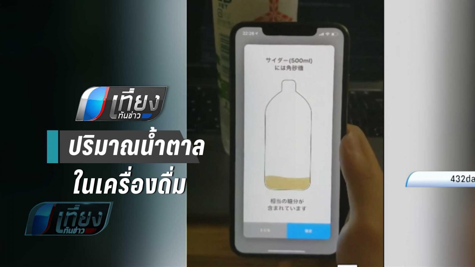 หนุ่มญี่ปุ่น คิดค้น แอปฯโชว์ปริมาณน้ำตาล ในเครื่องดื่ม