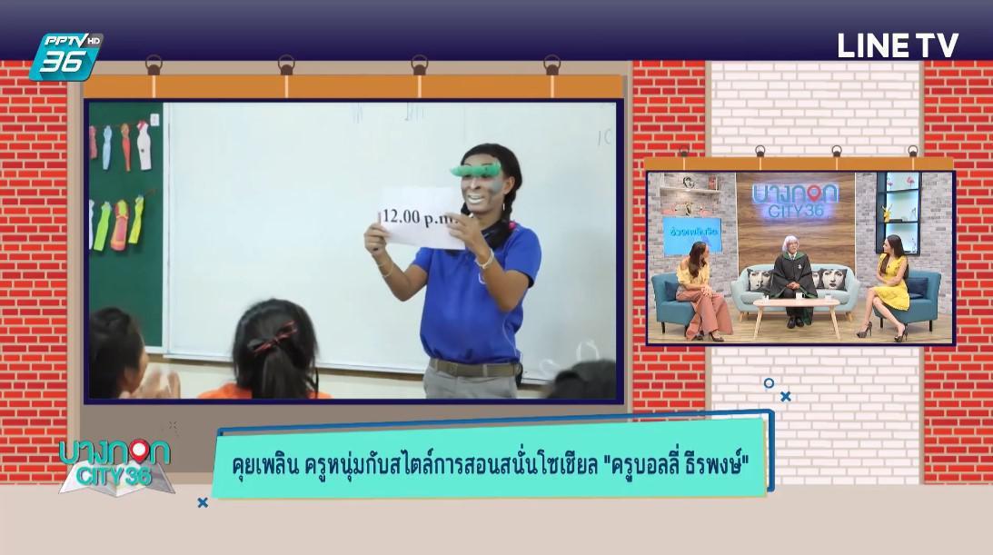 ภาษาอังกฤษเรียนสนุก สไตล์