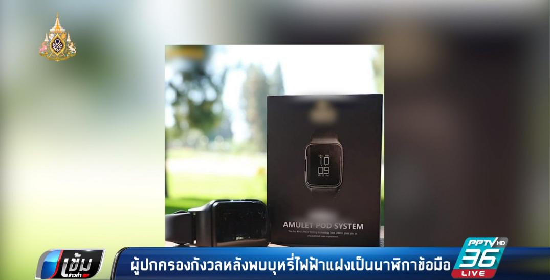 ผู้ปกครองกังวลหลังพบบุหรี่ไฟฟ้าแฝงเป็นนาฬิกาข้อมือ