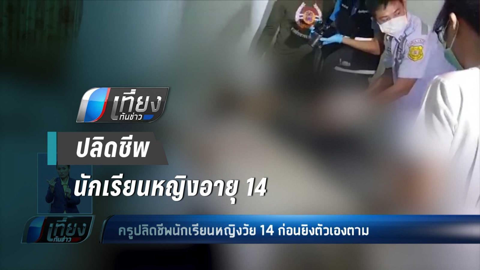 ครู ปลิดชีพ นร.หญิง 14 ก่อนยิง ตัวเองตายตาม