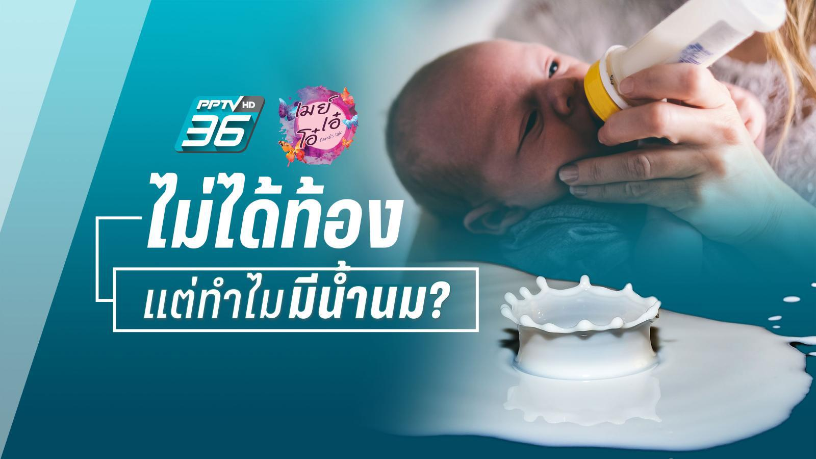 ไม่ได้ท้อง แต่ทำไมมีน้ำนม!?