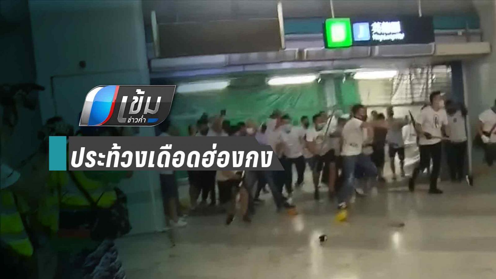 ผู้ประท้วงต้านกม.ส่งผู้ร้ายข้ามแดนบุกสนามบินฮ่องกง