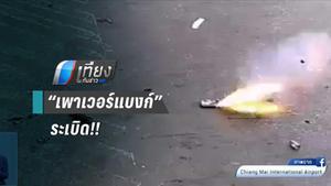 """เตือนภัย! """"เพาเวอร์แบงก์"""" ระเบิดคากระเป๋า กลางสนามบินเชียงใหม่"""